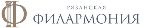 ГАУК Рязанская областная филармония